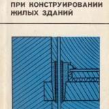 """Крейтан """"Обеспечение звукоизоляции при конструировании жилых зданий"""""""