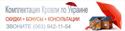 Комплектация кровли по всей Украине