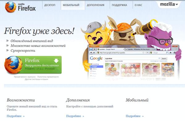 Официальный сайт браузера Firefox