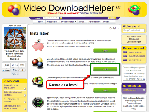 Установка Video download helper