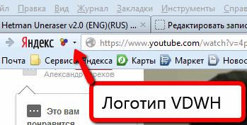 Логотип программы для скачивания Видео VDWH