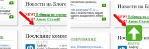 Кнопка Вверх на Блоге