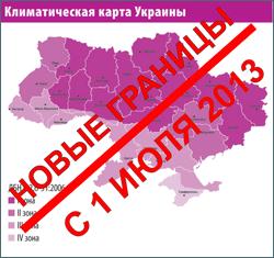 Новые границы Климатической карты Украины с 01 июля 2013 года