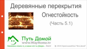Огнестойкость тавровых балок