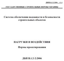 ДБН В.1.2-2 2006 Нагрузки и воздействия