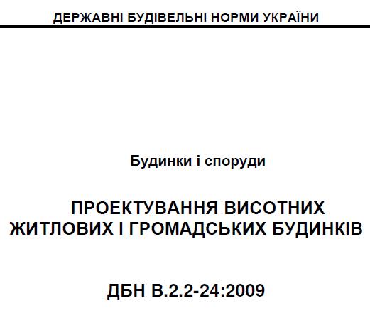 ДБН_В.2.1-10-2009