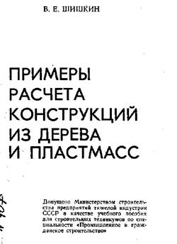 Шишкина В.Е. Примеры расчета конструкций из дерева и пластмасс (1974)