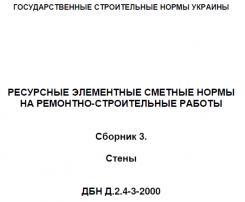 dbn d.2.4-3-2000 sbornik 3_steni