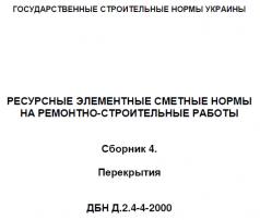 dbn d.2.4-4-2000 sbornik 4_perekritiya