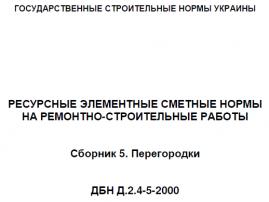 dbn d.2.4-5-2000 sbornik 5_peregorodki