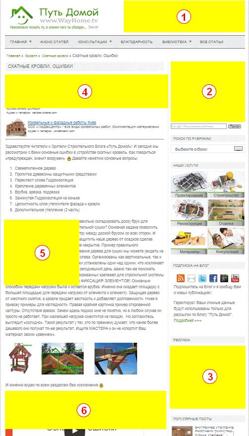 Реклама на строительном видео канале блоге