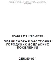 dbn 360-92 planirovka i zastroika gorodskih i selskih poseleniy