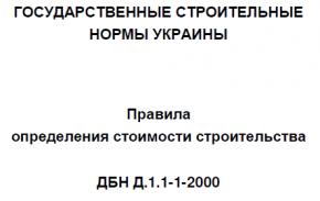 dbn d.1.1-1-2000 pravila opredelenia stoimosti stroitelstva