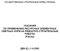 dbn d.1.1-4-2000 ukazania po primeneniy resyrsnih elementnih smetnih norm na remontnostroitelnie raboti