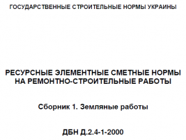 dbn d.2.4-1-2000 sbornik 1_zemlianie raboti