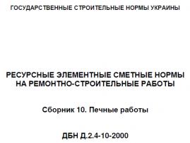 dbn d.2.4-10-2000 sbornik 10_pechnie raboti