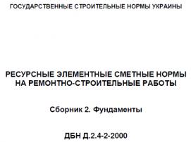 dbn d.2.4-2-2000 sbornik 2_fundamenti