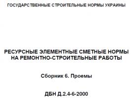 dbn d.2.4-6-2000 sbornik 6_proemi