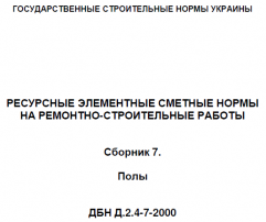 dbn d.2.4-7-2000 sbornik 7_poli