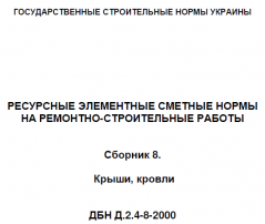 dbn d.2.4-8-2000 sbornik 8_krishi krovli