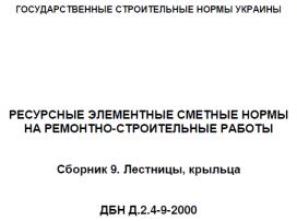 dbn d.2.4-9-2000 sbornik 9_lestnici_krilca
