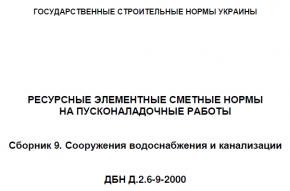 dbn d.2.6-9-2000 sbornik 9_soorugenia vodosnsbgenia i kanalizacii