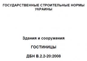 dbn v.2.2-20-2008 gostinici