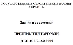 dbn v.2.2-23_2009 predpriatiy torgovli