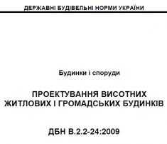 dbn v.2.2-24_2009 proektirovanie visotnih gilih i obshestvenih zdaniy