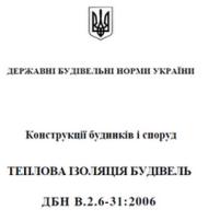 dbn v.2.6-31_2006 teplovai izolacia zdaniy