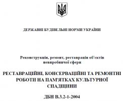 dbn v.3.2-1-2004 restavracionie konservacionnie i pemontnie raboti na pamatnikah kyltyrnogo nasledia