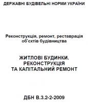 dbn v.3.2-2-2009 gilie doma_rekonstrykcia i kapitalniy remont