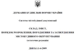 dbn_b.1.1-4-2009 sostav soderganie poradok razrabotki soglasovsnia i utbergdenia gradostroitelnogo obosnovania