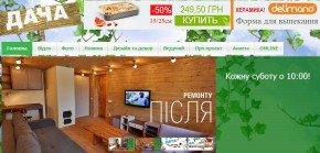 "Телевизионная передача ""Дача"" на ictv"