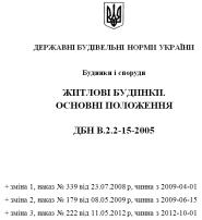 ДБН-В.2.2-15-2005