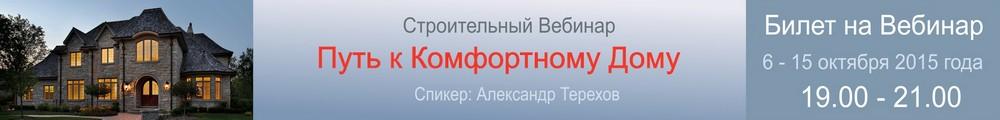 Билет на строительный вебинар