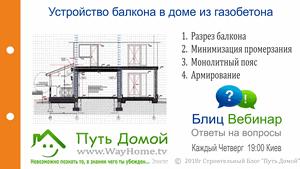 Полиуретановый герметик для заделки швов в бетоне