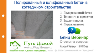 полированный и шлифованный бетон